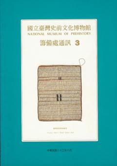 國立臺灣史前文化博物館籌備處通訊第三期