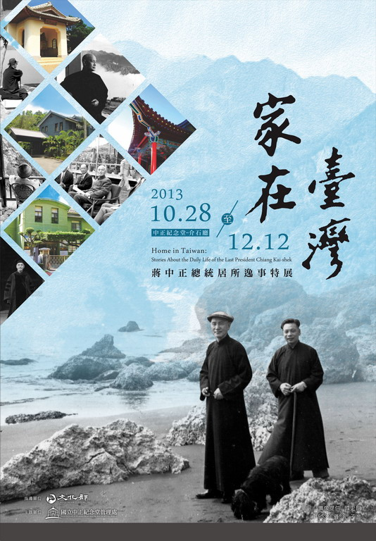 'Home in Taiwan: Stories about the Daily Life of the Late President Chiang Kai-shek'