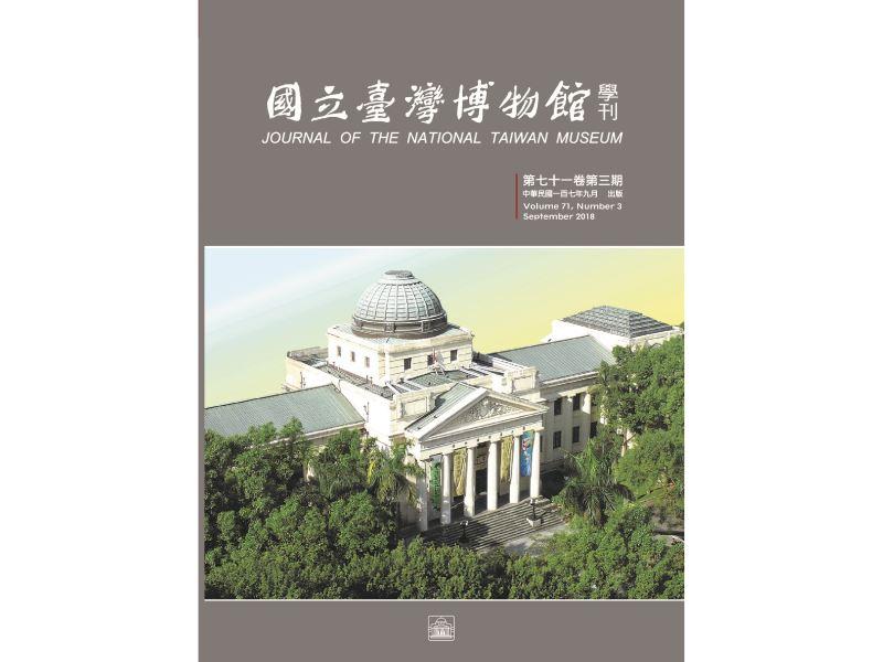 國立臺灣博物館學刊71-3期