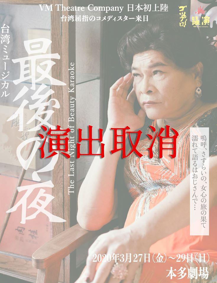 台湾の劇団VM theater company、ミュージカル「最後の夜」日本公演中止に