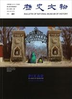 歷史文物月刊.第二十六卷第十二期.NO.281