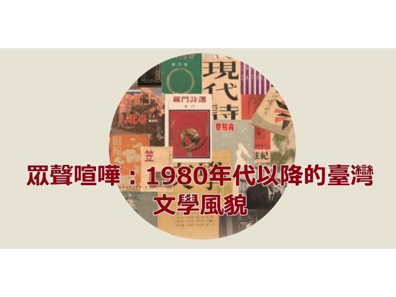 眾聲喧嘩:一九八零年代以降的臺灣文學風貌