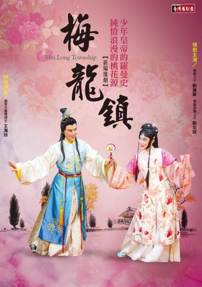 《梅龍鎮》DVD