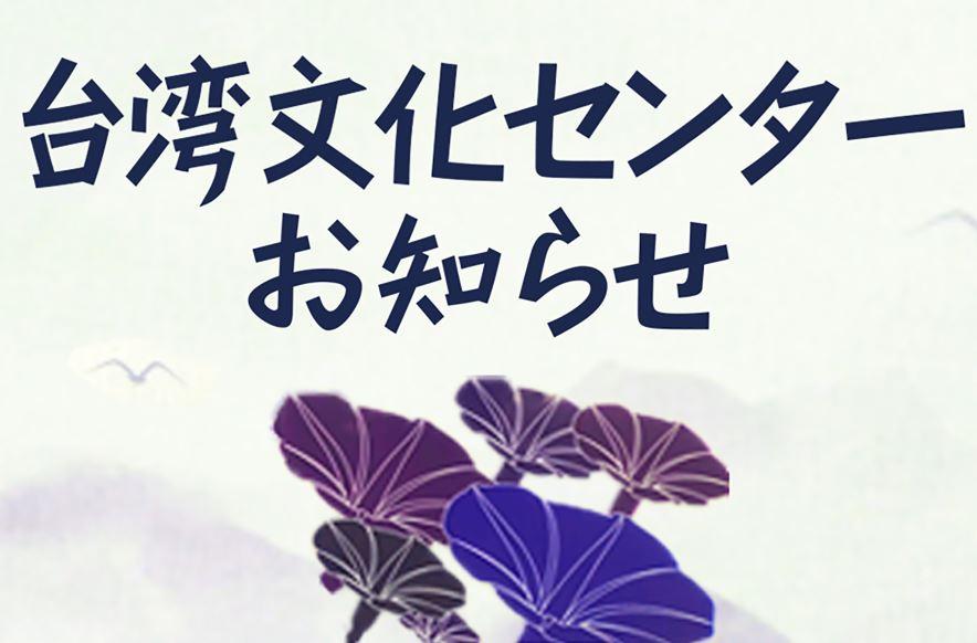 【公告】台灣文化中心誠徵工讀生(報名額滿)