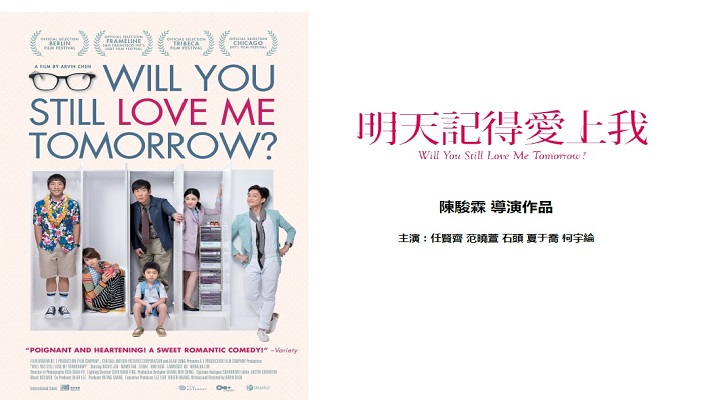 WILL YOU STILL LOVE ME TOMORROW? to Screen in New York from Jan. 17