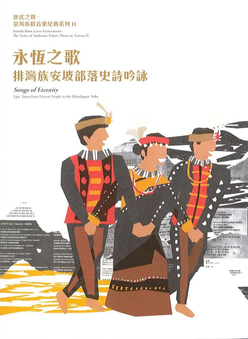 永恆之歌-排灣族安坡部落史詩吟詠
