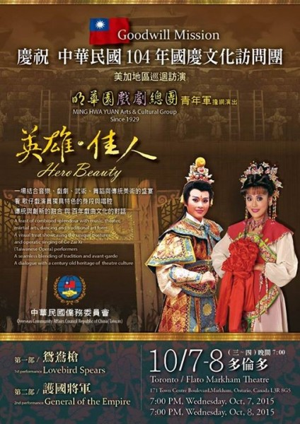 Ming Hwa Yuan embarks on North American tour