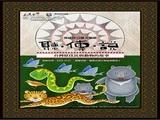 聽․傳․說-台灣原住民與動物的故事