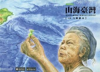 山海臺灣: 從臺灣島嶼的誕生解碼史前玉蛙的身世(AR互動繪本)