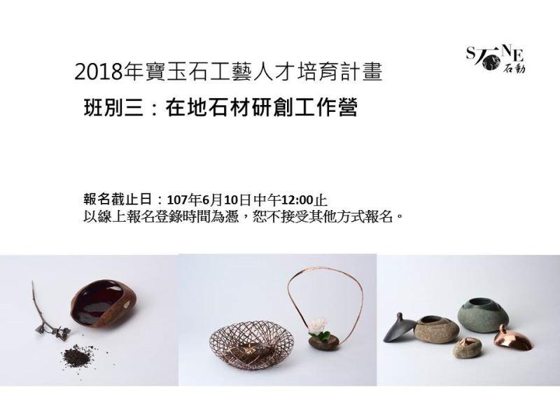 2018年寶玉石工藝人才培育計畫(二):在地石材研創工作營