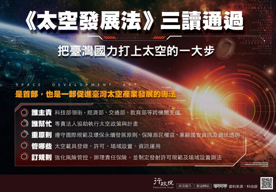 推廣「太空發展法」文宣事