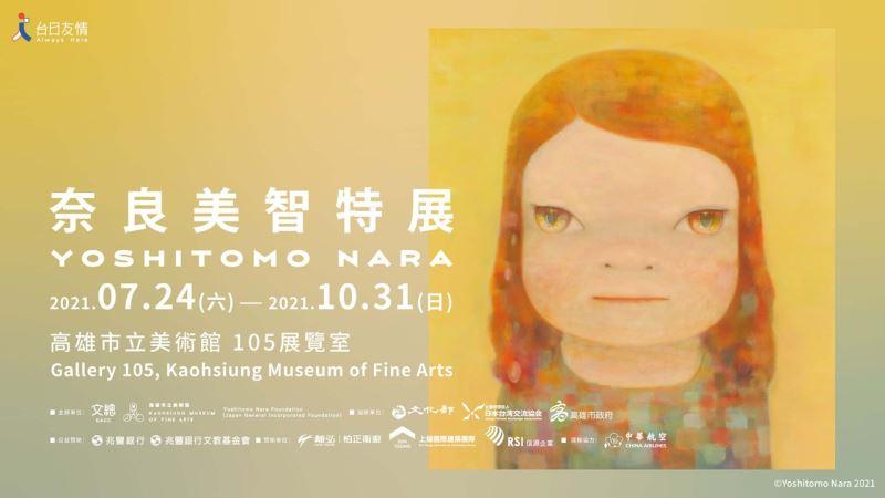 奈良美智さんの個展、2カ所目の高雄で24日から  26点を追加展示