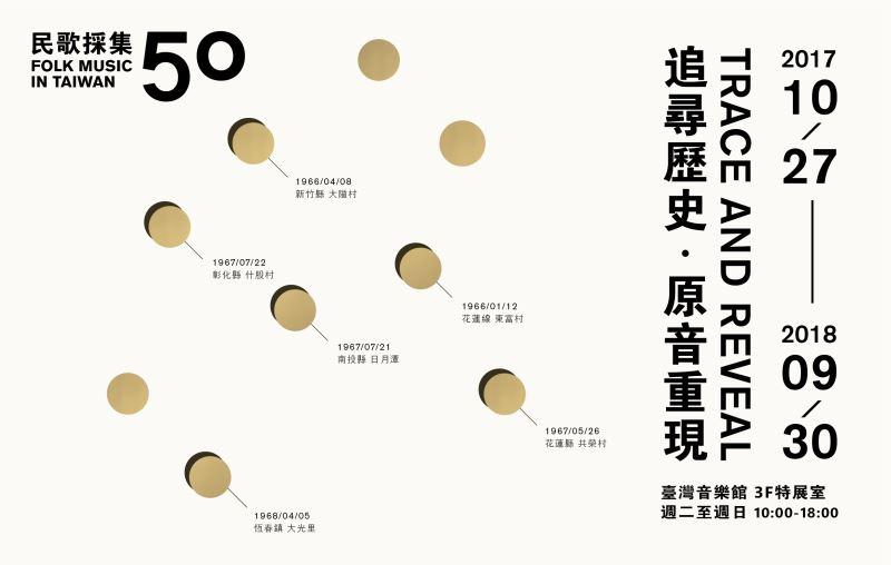 「追尋歷史•原音重現—民歌採集50年」特展
