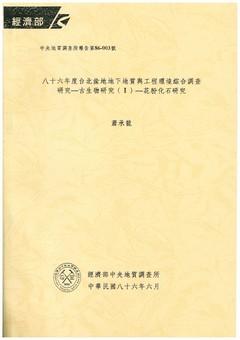 八十六年度臺北盆地地下地質與工程環境綜合調查研究-古生物研究(Ι)─花粉化石研究