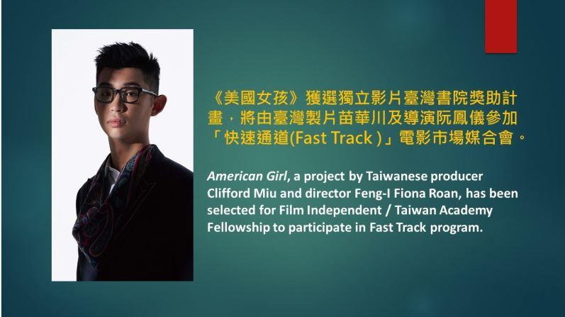 臺灣影片《美國女孩》獲選獨立影片臺灣書院獎助計畫 以「快速通道(Fast Track)」鏈結美國影視圈