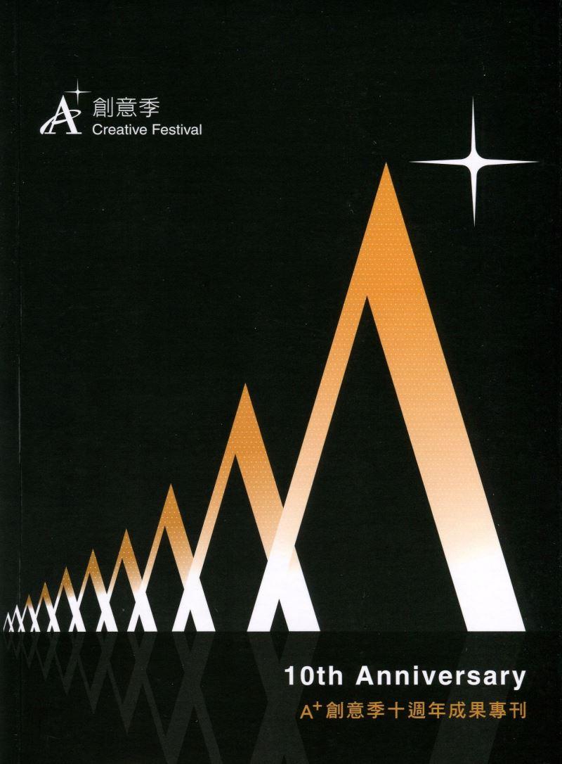 A+創意季十週年成果專刊