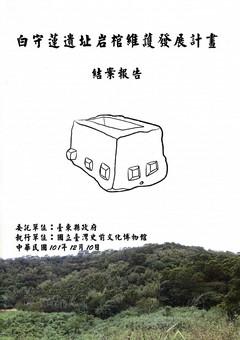 白守蓮遺址岩棺維護發展計畫結案報告
