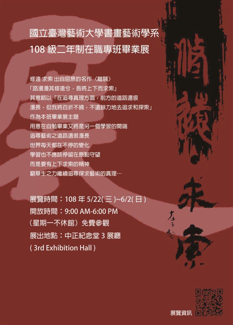 國立臺灣藝術大學書畫藝術系108級二年制在職班畢業展-修遠‧求索