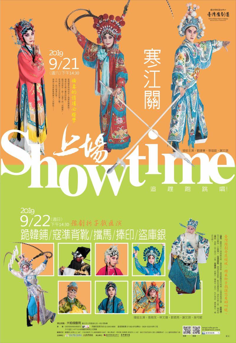 上場show time-9/21《寒江關》、9/22豫劇折子戲匯演
