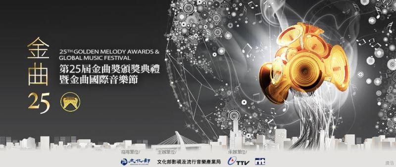 The nominees for the 2014 Golden Melody Awards