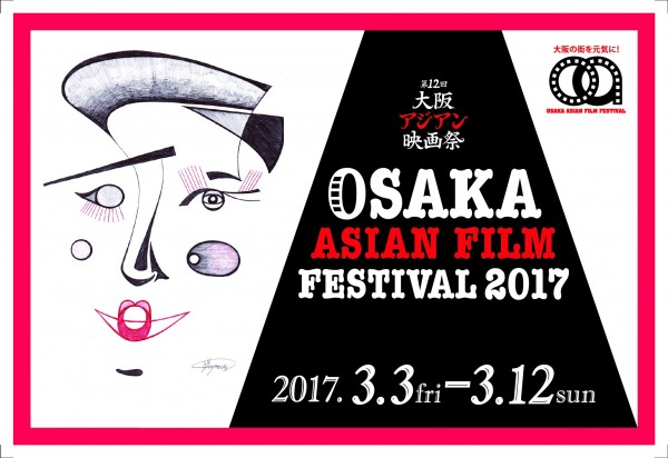 Taiwan's lineup for the Osaka Asian Film Festival 2017