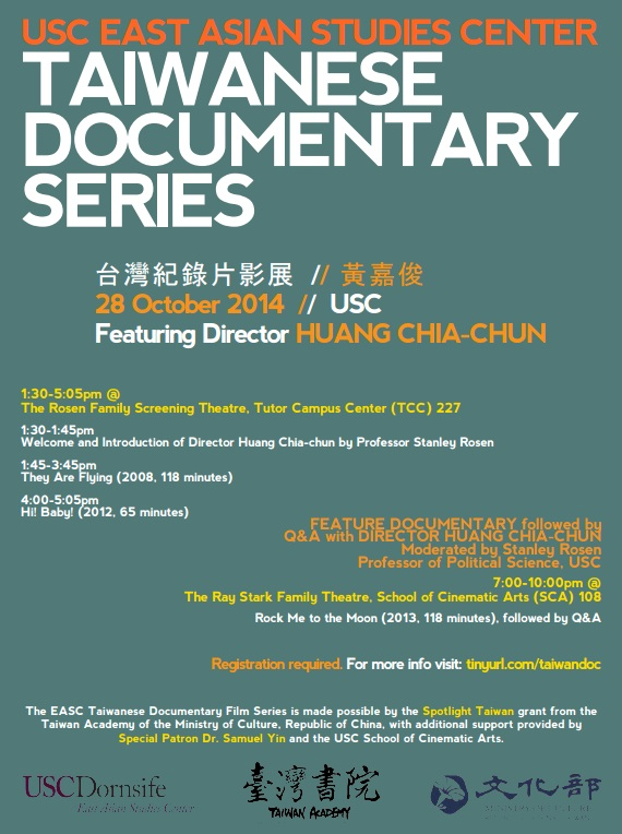 Taiwanese values, family struggles to screen at USC