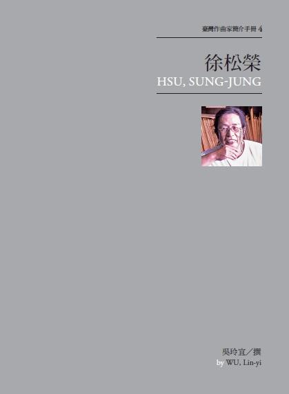 臺灣作曲家簡介手冊04—徐松榮
