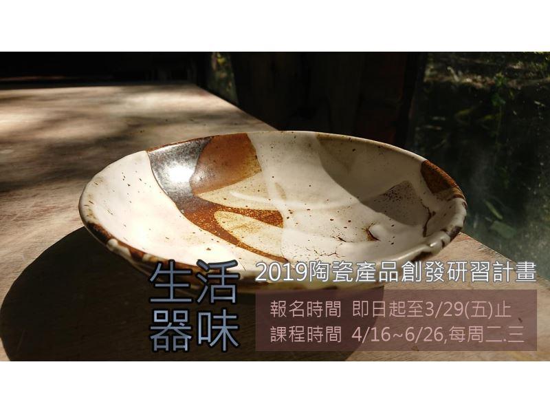 「生活器味- 2019陶瓷產品創發研習計畫」開始報名