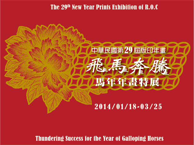 'Thundering Success for the Year of Galloping Horses'