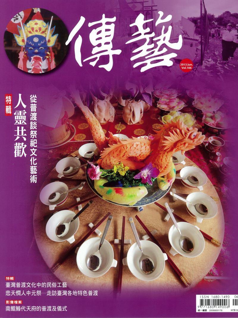 傳藝雙月刊NO.106(102/06):人靈共歡─從普渡談祭祀文化藝術