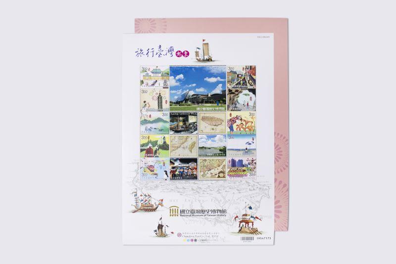 旅行臺灣紀念郵票