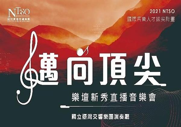 NTSO 2021《邁向頂尖》樂壇新秀直播音樂會