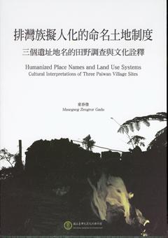排灣族擬人化的命名土地制度:三個遺址地名的田野調查與文化詮釋