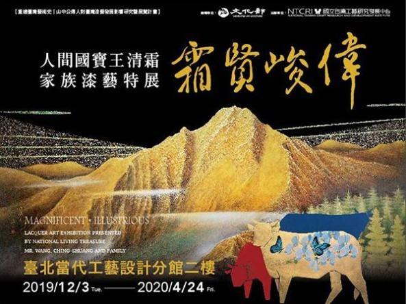 La exposición de arte del laqueado presentado por el tesoro nacional vivo Sr. Wang Ching-shuang