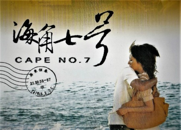 Taiwanese director Wei Te-sheng to hold London Q&A session
