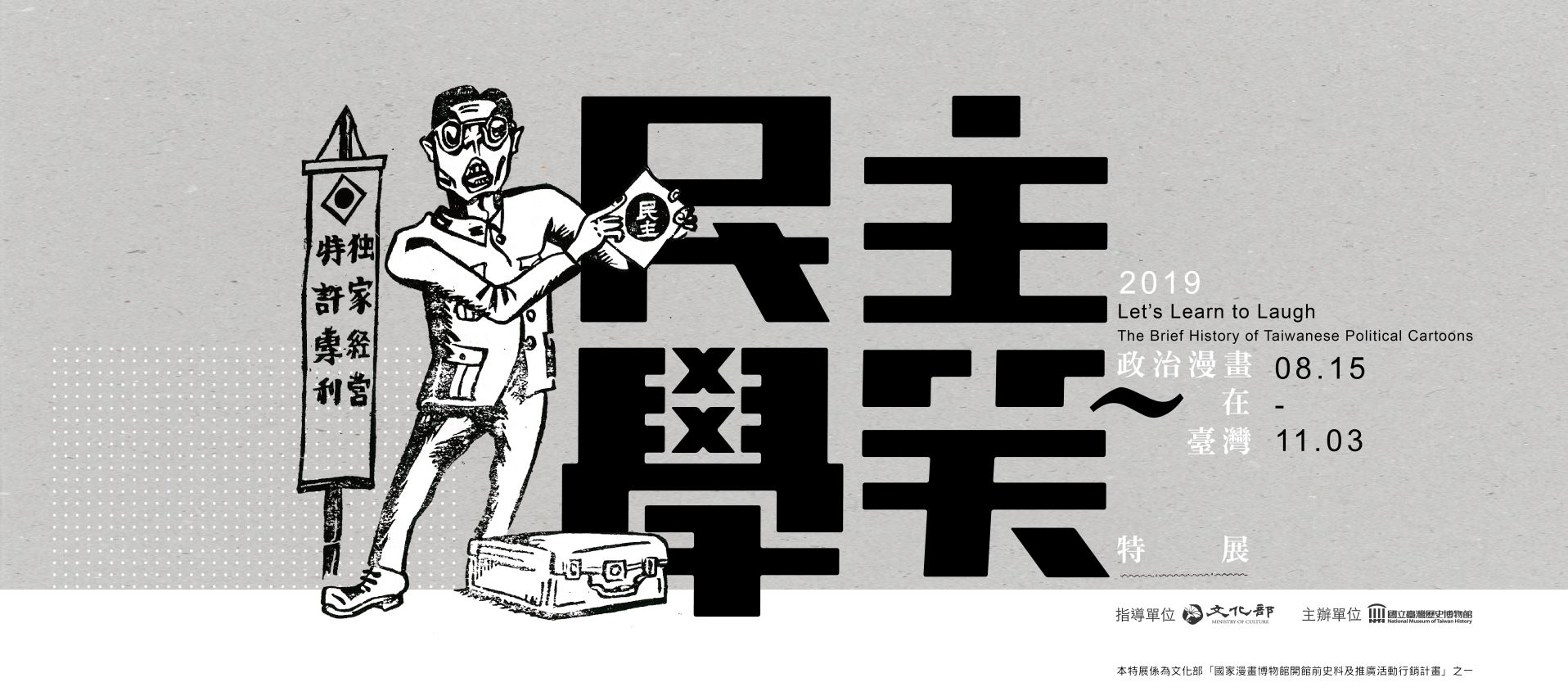 'Let's Learn to Laugh: The Brief History of Taiwanese Political Cartoons'