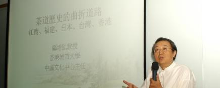 茶道歷史的曲折道路:江南、福建、日本、臺灣、香港