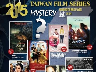 洛城臺灣書院舉辦謎系列電影展