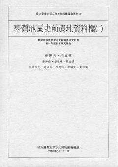 臺灣地區史前遺址資料檔(一)