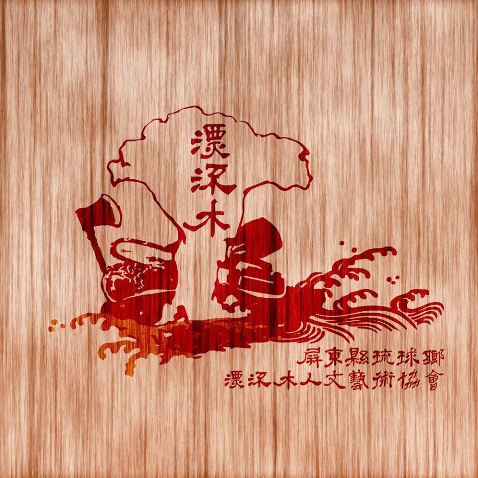 Xiaoliuqiu Driftwood Arts Association