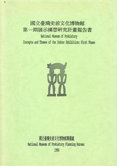 臺灣史前文化博物館建築與環境規劃研究
