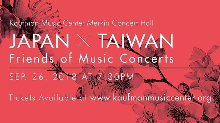 台灣音樂之友 | 台日音樂家同台 | 紐約華府巡迴演出
