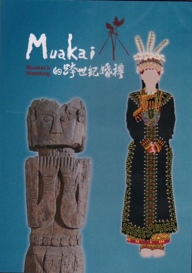 Muakai的跨世紀婚禮