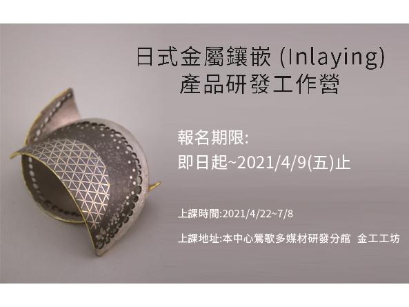 (鶯歌分館) 日式金屬鑲嵌(Inlaying)產品研發工作營