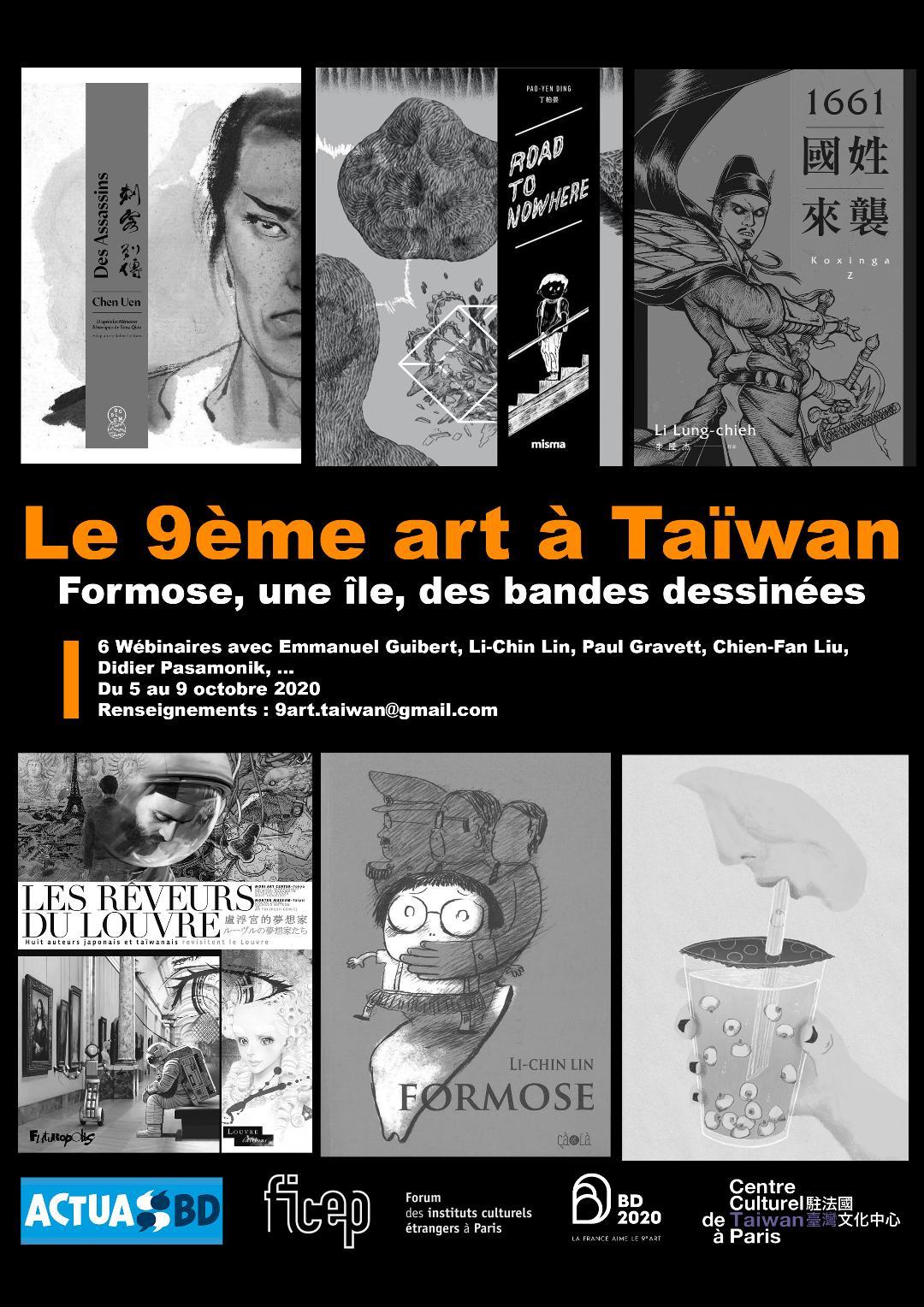 Le 9e art à Taïwan