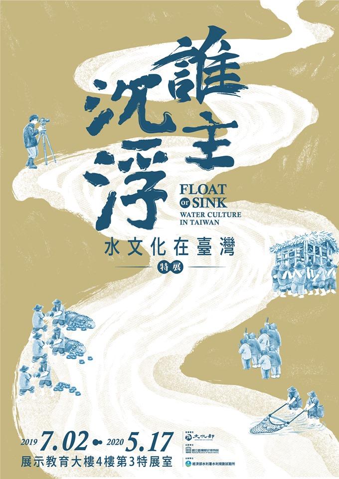 「浮沈のカギを握るのは?:台湾における水文化」特別展