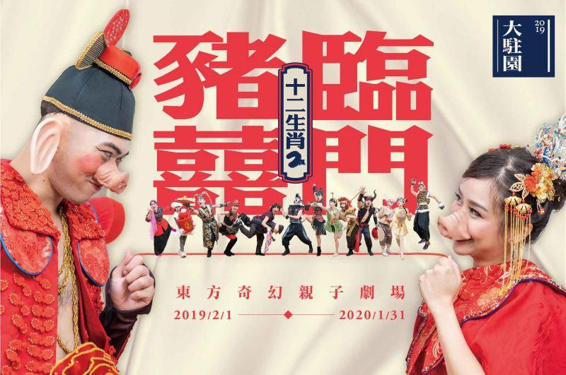 2019駐園大戲 【十二生肖2-豬囍臨門】