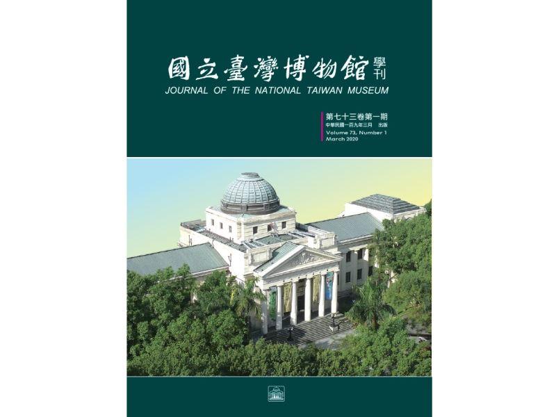 國立臺灣博物館學刊73-1期