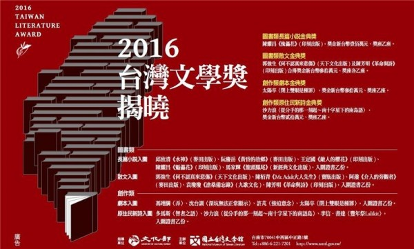 Meet the 2016 Taiwan Literature Awards winners