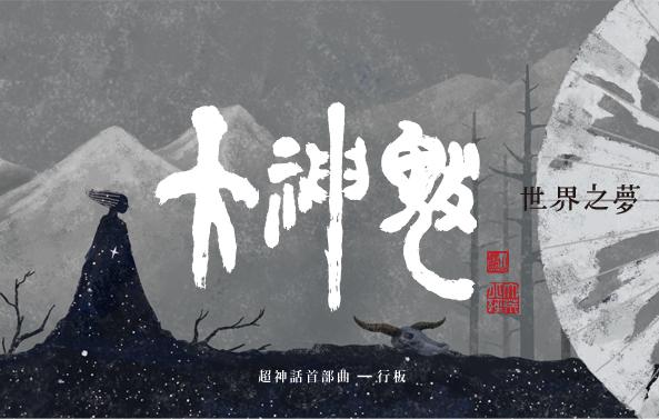 《大神魃•世界之夢》拾念劇集│2019臺灣戲曲藝術節